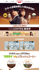 ワンダ TEA COFFEE