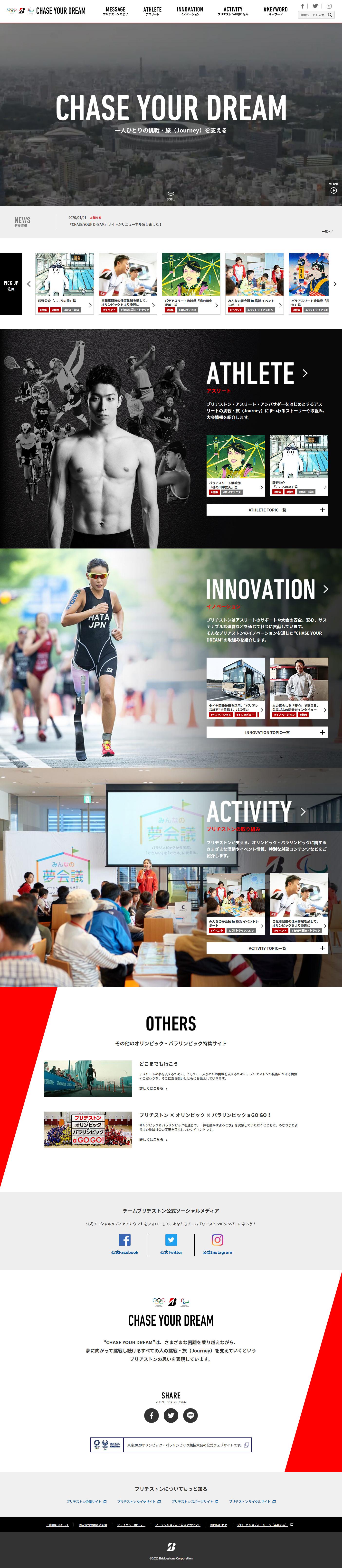 オリンピック・パラリンピックスペシャルサイト