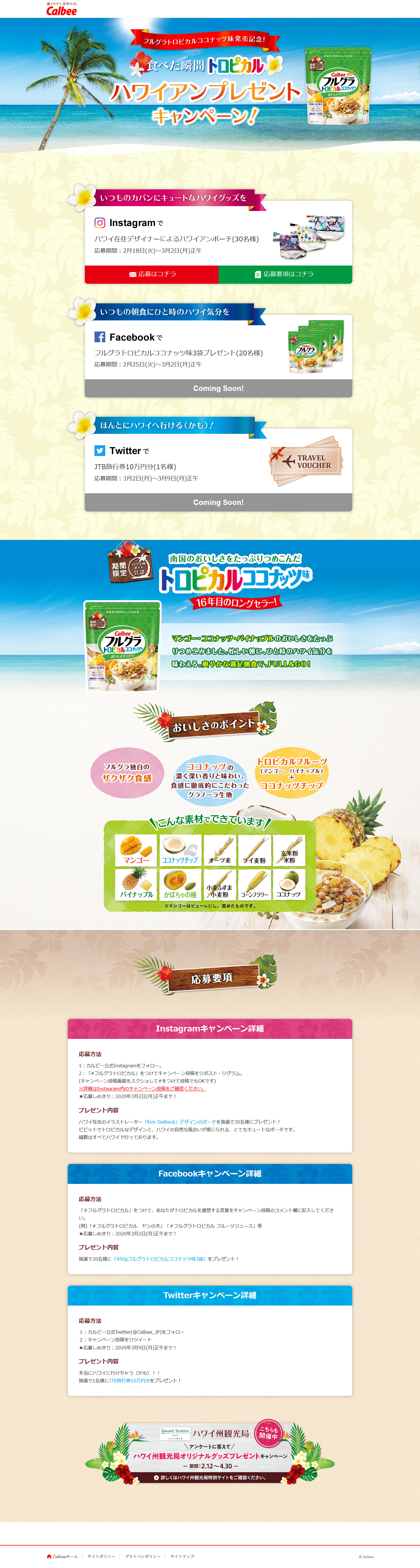 フルグラトロピカルココナッツ味発売記念キャンペーン
