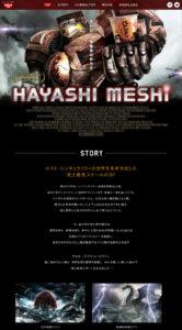 HAYASHIMESHI