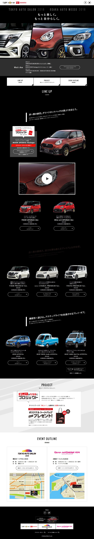 東京オートサロン2018/大阪オートメッセ2018