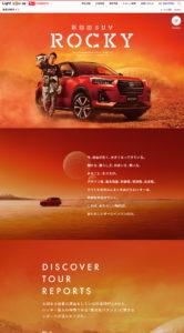 新自由SUV ROCKY