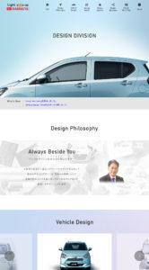 DAIHATSU DESIGN DIVISION【ダイハツ デザイン部】