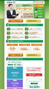 富山第一銀行ライフ・ナビ