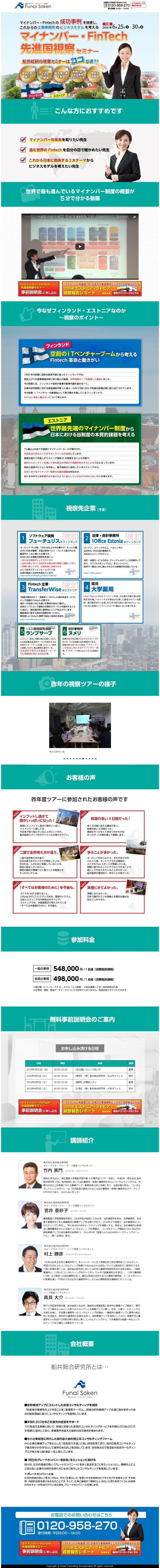 船井総合研究所