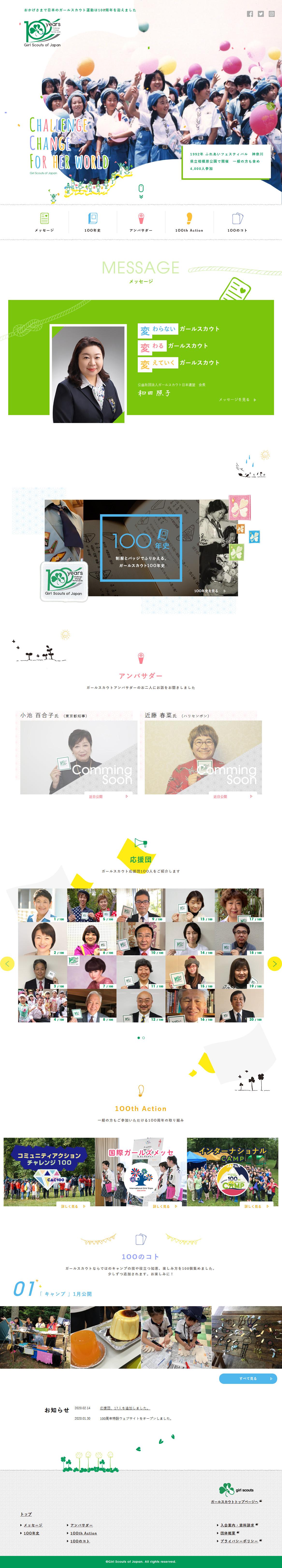 公益社団法人ガールスカウト日本連盟