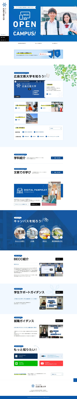 広島文教大学