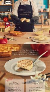 ハーゲンダッツ アップルパイ 〜バニラカスタード仕立て〜