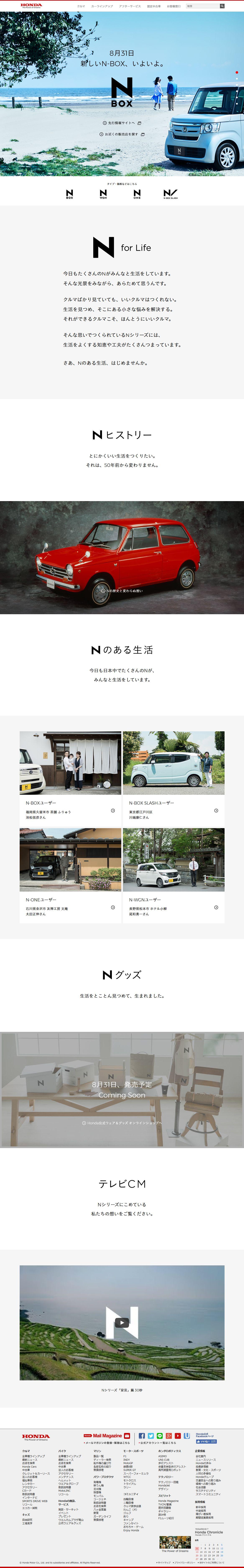 「N」シリーズ|Honda