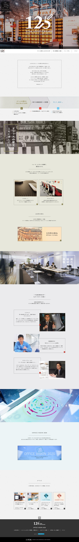 イトーキ創業125周年記念サイト