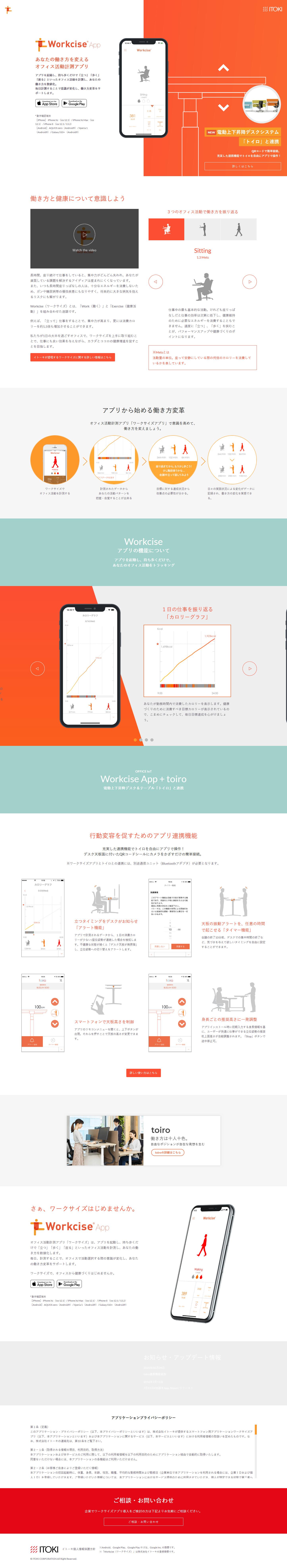 Workcise App