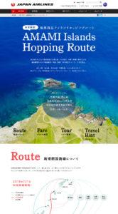 奄美群島アイランドホッピングルート – JAL国内線
