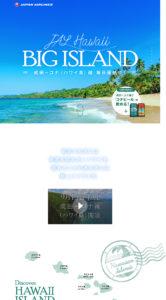 成田-コナ(ハワイ島)線 毎日運航中!
