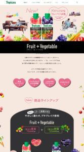 トロピカーナ フルーツ+ベジタブル