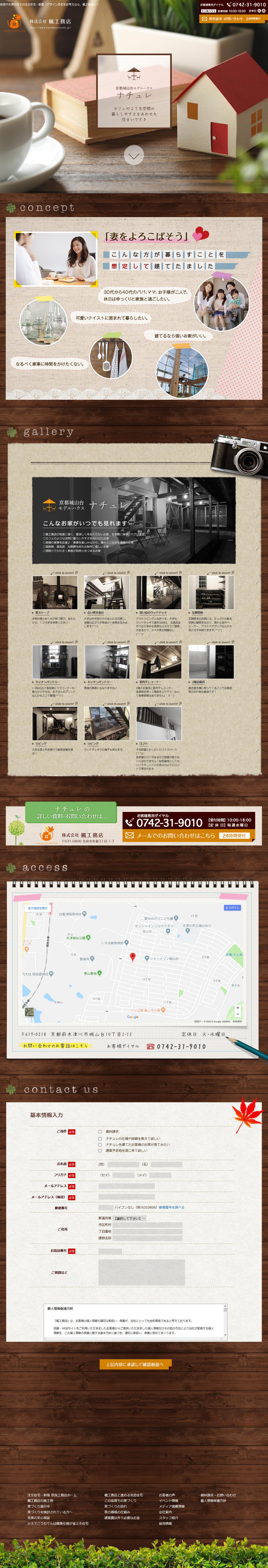 京都城山店モデルハウス、ナチュレ