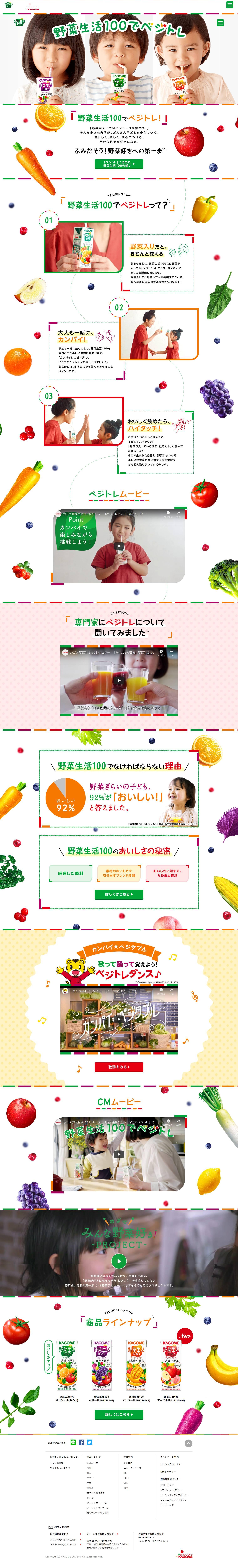 野菜生活100でベジトレ!