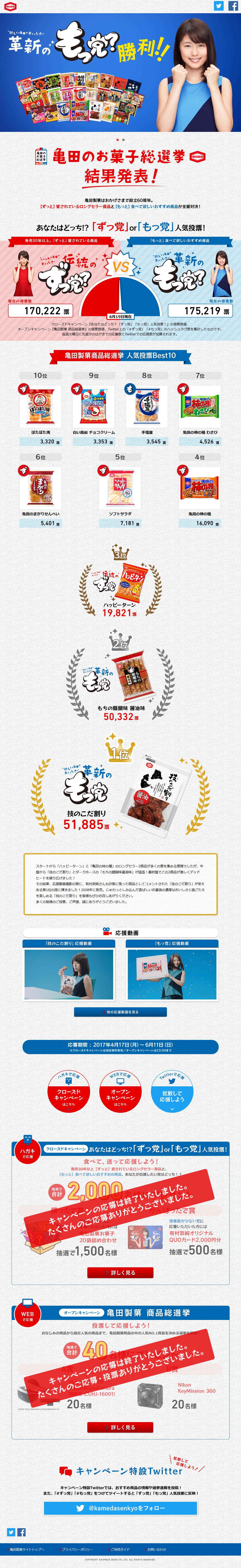 亀田のお菓子総選挙