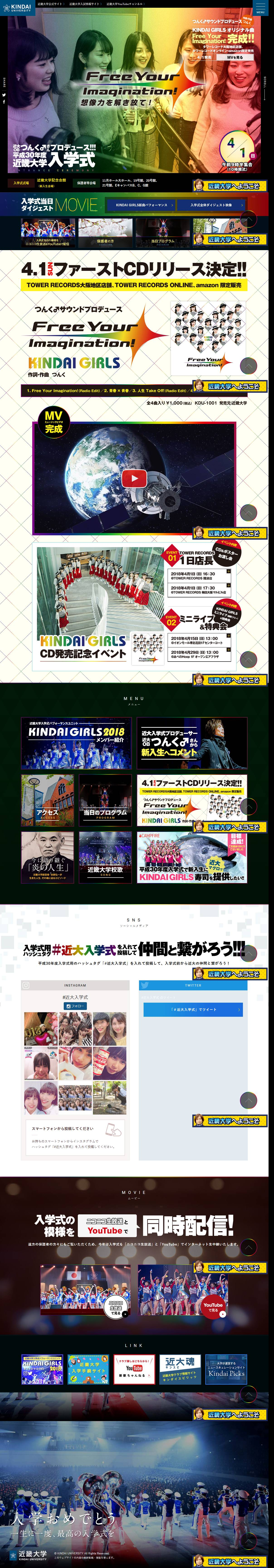 平成30年度近畿大学入学式ウェブサイト