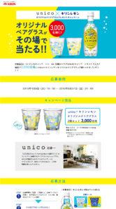 unico×キリンレモンオリジナルクリアグラスプレゼントキャンペーン