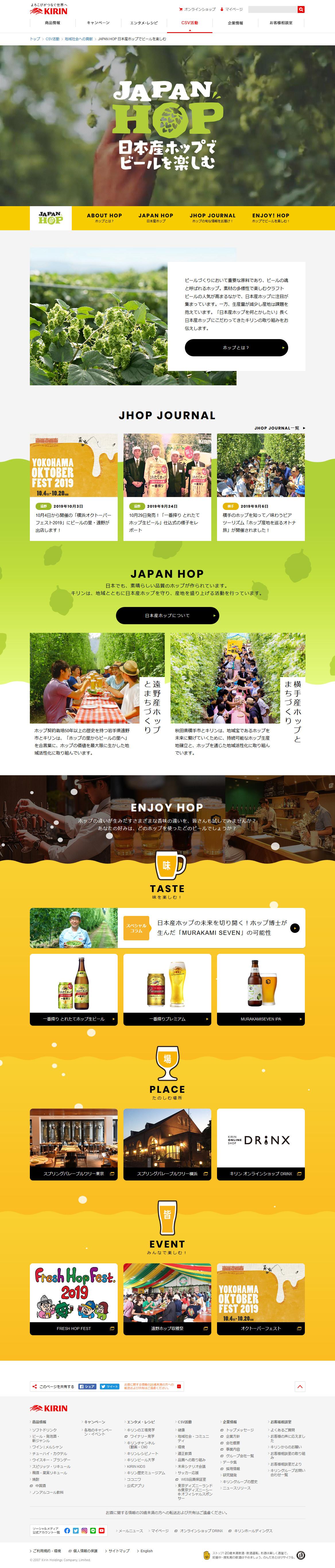 JAPAN HOP 日本産ホップでビールを楽しむ