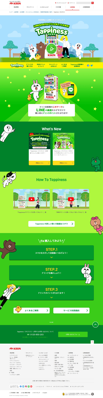 Tappiness(タピネス)