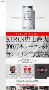 キリン100万本シークレットサンプリング