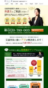 弁護士法人・響 交通事故相談サイト