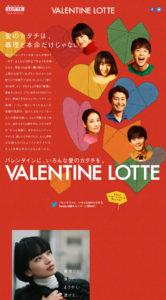 バレンタインに、いろんな愛のカタチを。VALENTINE LOTTE