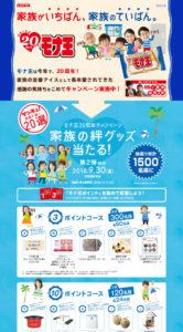 モナ王20周年キャンペーン