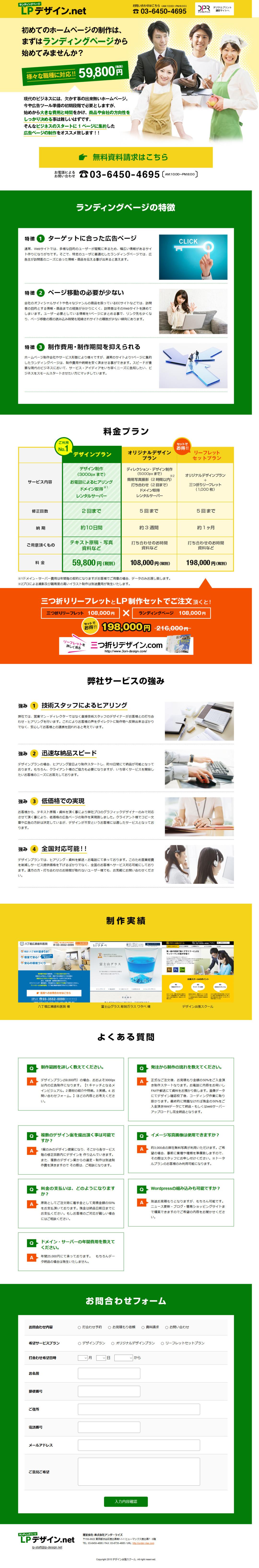 LPデザイン.net
