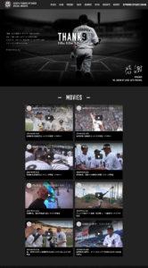 福浦選手引退特設サイト