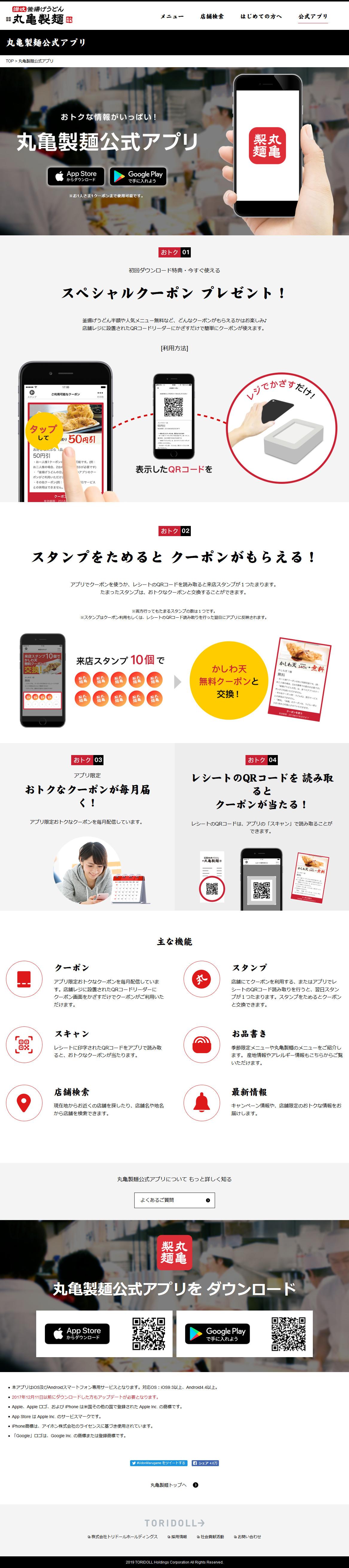 丸亀製麺公式アプリ