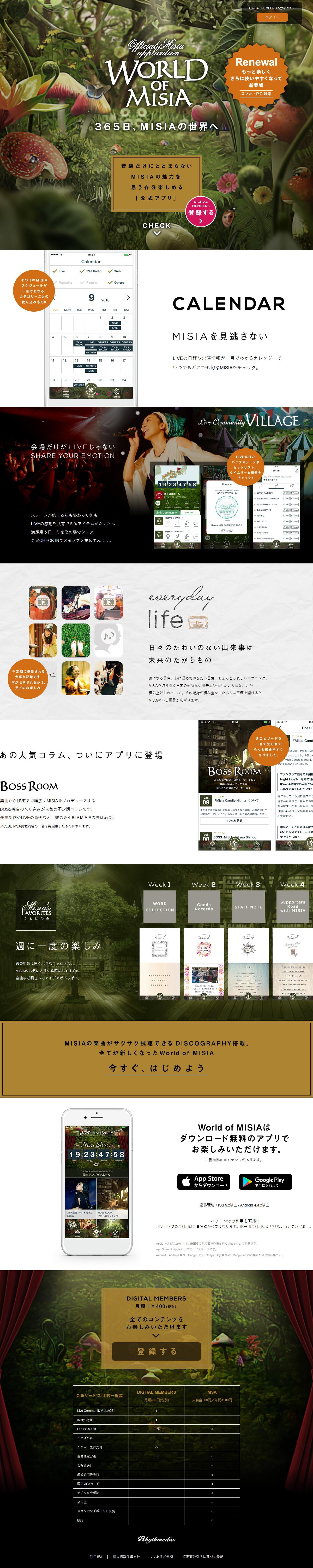 MISIA公式アプリ