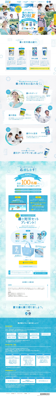 森永製菓 暑さに負けない2018夏キャンペーン