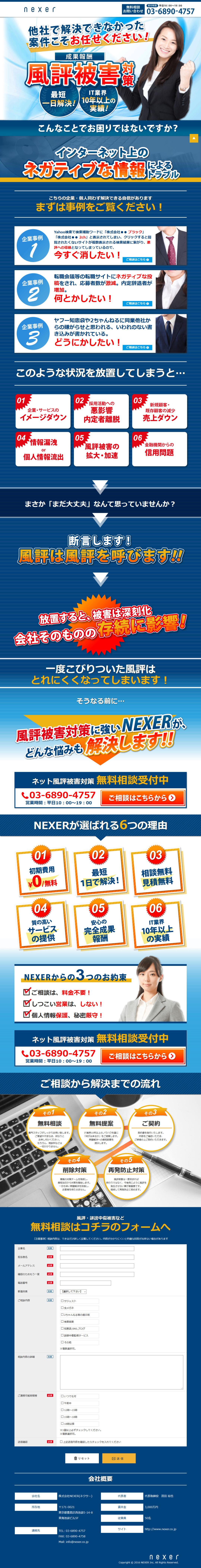 nexerの風評被害対策