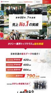 日本交通株式會社