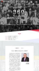 日本大学創立130周年記念サイト