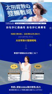 太田胃散の整腸戦略