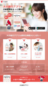 大分銀行アプリ