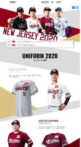 東北楽天ゴールデンイーグルス ユニフォーム 2020 特設サイト