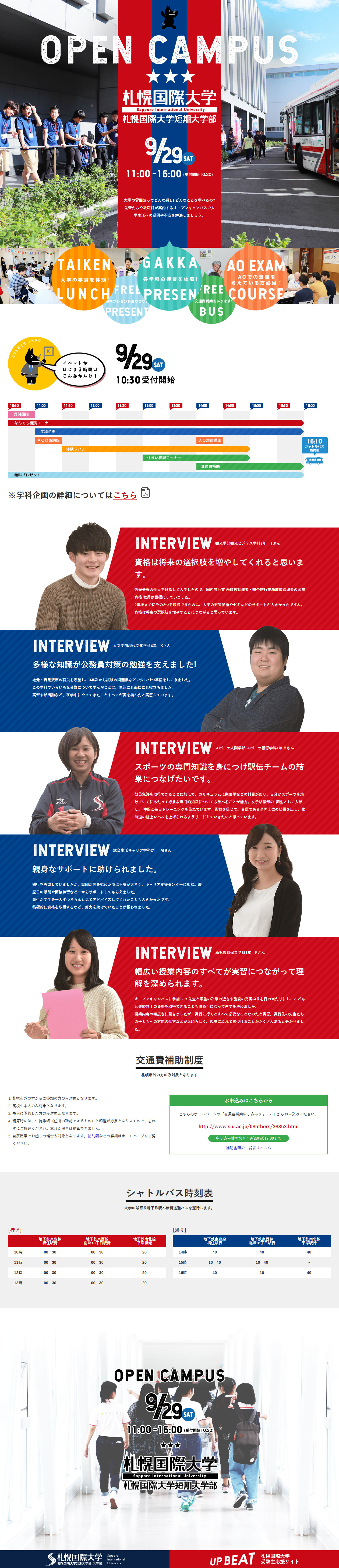 札幌国際大学・札幌国際大学短期大学部オープンキャンパス