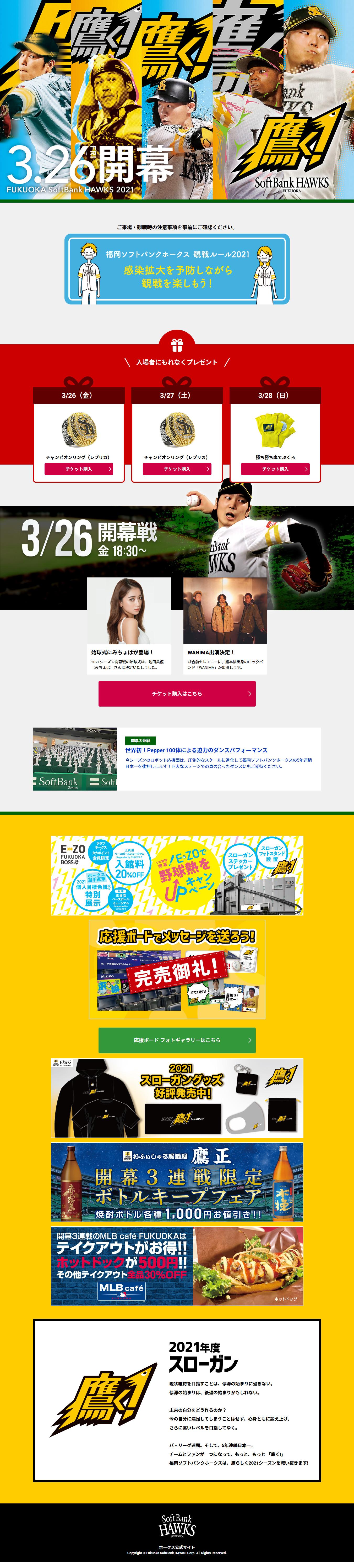 福岡ソフトバンクホークス開幕戦2021特設サイト