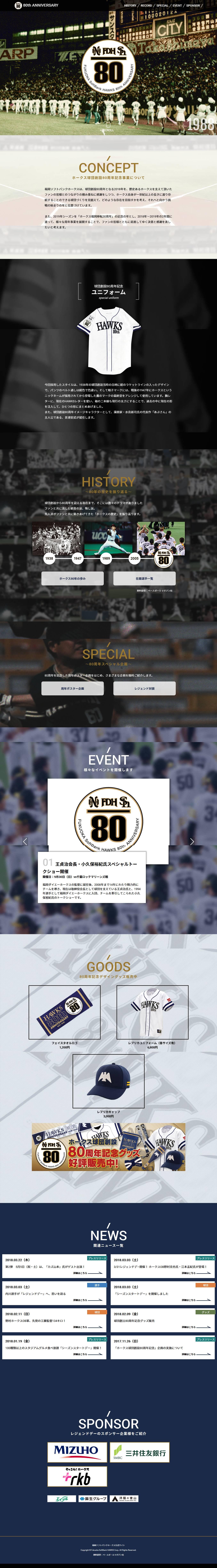 ホークス球団創設80周年サイト