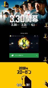 2018年開幕特設サイト
