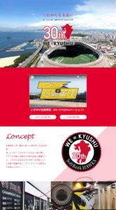 ホークス福岡移転30周年サイト