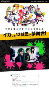 NPB eSPORTS SERIES SPLATOON2 福岡ソフトバンクホークス特設サイト