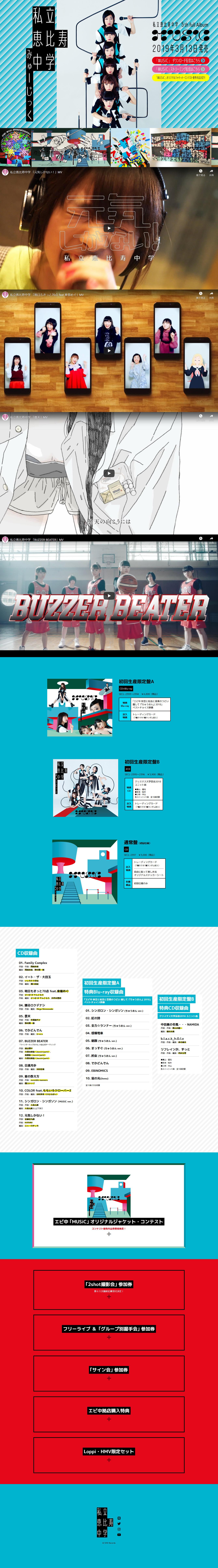 私立恵比寿中学「MUSiC」スペシャルサイト