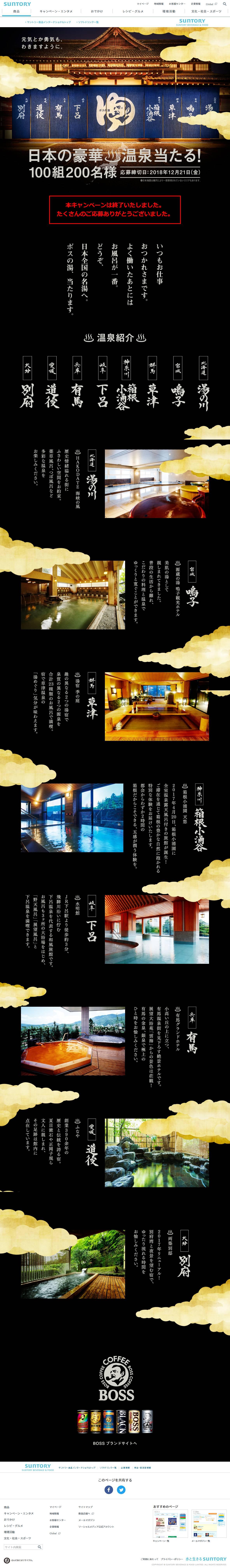 日本の豪華温泉当たる!