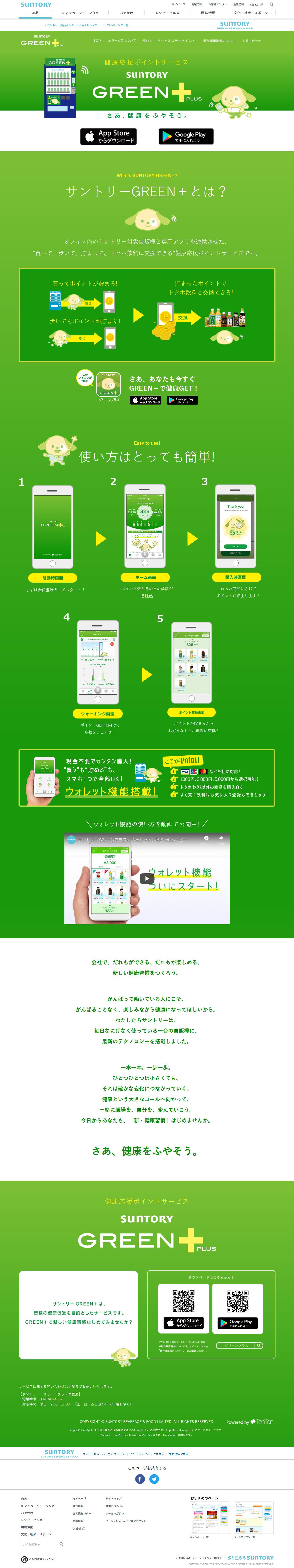 GREEN+(グリーンプラス)