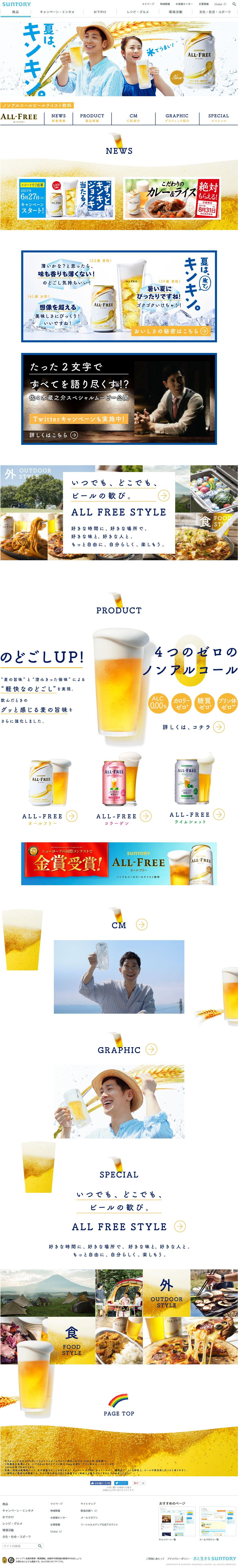 オールフリー サントリー ノンアルコールビールテイスト飲料